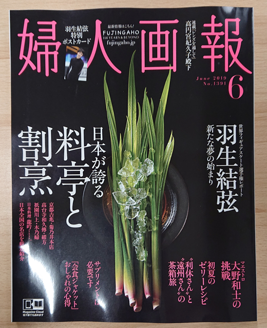 婦人画報6月 表紙.jpg